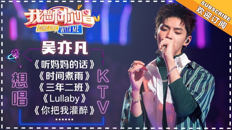 5 янв. 2018 г.Come Sing With Me S3 EP9 吴亦凡《你把我灌醉》《天堂》《时间煮雨》《听妈妈的话12299