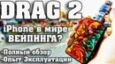 НОВЫЙ ПРЕКРАСНЫЙ DRAG 2 на 177W / Обзор и Опыт эксплуатации VooPoo Drag 2 Uforce T2