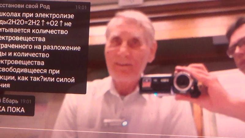 3-3 Единство электроатомов и электровещества: Юрий Рыбников, лекция в МГУ, 15 октября 2018