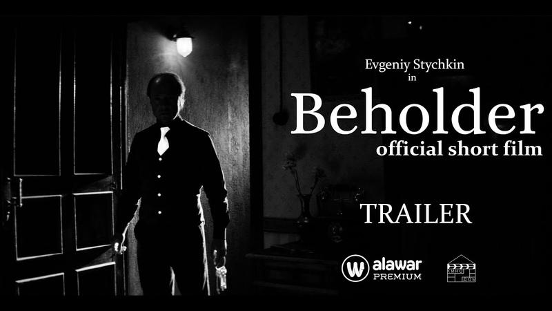BEHOLDER. Official Short Film | Trailer (2018) 4K