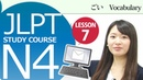 JLPT N4 Lesson 7 1 Vocabulary「If the materials are done could you please contact me 」 日本語能力試験N4