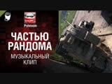 Частью Рандома - Музыкальный клип от Студии ГРЕК
