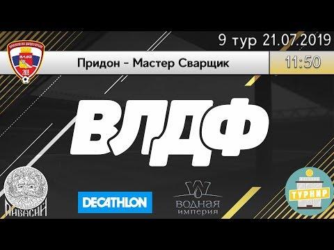 Летний чемпионат ВЛДФ 2019 (1-й дивизион)   9-й тур (21.07.2019)   Придон - МС