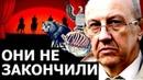 Схватка которая началась 100 лет назад не закончена Андрей Фурсов
