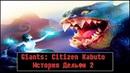Giants Citizen Kabuto Прохождение История Дельфи 2