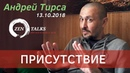 Мини РЕТРИТ - Присутствие с Андреем Тирса. Пробуждение/Просветление