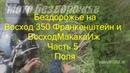 Бездорожье на Восход 350 Франкенштейн и ВосходМакакаИж Часть 5 Поля