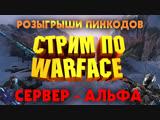 Апаем лигу в РМ|Играем с подписчиками|Розыгрыши пинкодов!