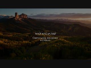 Sura An-Nur ayat 35