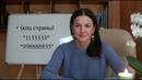 Значение номера телефона Удачные числа для работы и бизнеса