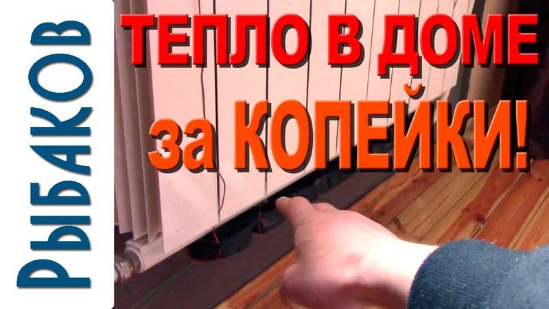 Легко Теплее в доме и квартире можно сделать за 1 5 часа Почти даром