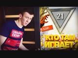 [Дмитрий Крымский] КТО ИГРАЕТ в 21 ЛИГЕ РМ 2.0 в ПОСЛЕДНИЕ ЧАСЫ СЕЗОНА в WARFACE!
