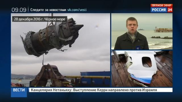 Новости на Россия 24 • Основные фрагменты Ту-154 подняты на поверхность