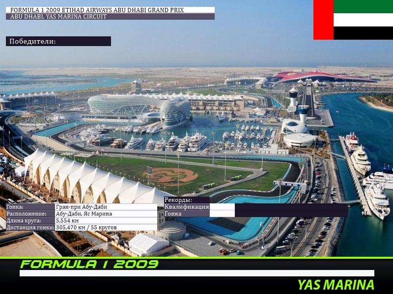 Гонки.МЕ — Ф1 2009 Абу-Даби 2009