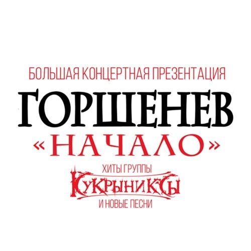 Афиша Нижний Новгород ГОРШЕНЕВ / 26.10 / Milo Concert Hall