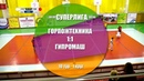 ГОРПОЖТЕХНИКА 1:1 ГИПРОМАШ (0:1) - Обзор матча - 10 тур СуперЛига АМФТО