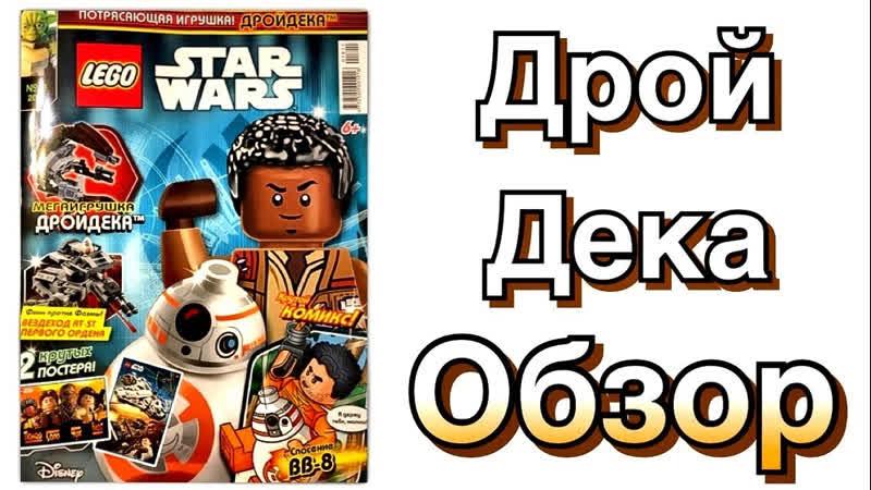 Распаковка журнала LEGO Star Wars 11/2018