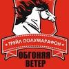 "ТРЕЙЛ ПОЛУМАРАФОН ""ОБГОНЯЯ ВЕТЕР"""