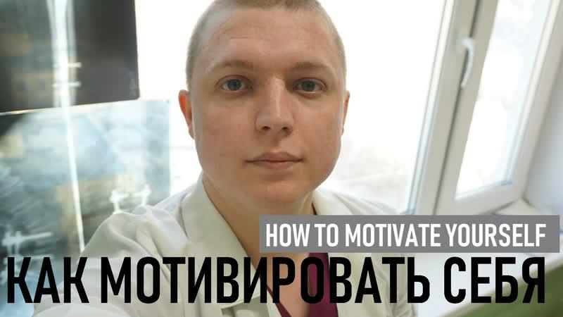 Как мотивировать себя ПРОСТЫЕ ШАГИ Easy Ways to Motivate Yourself
