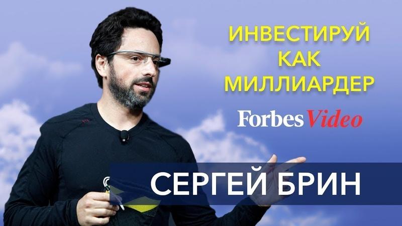 Сергей Брин - Инвестируй как миллиардер | Forbes