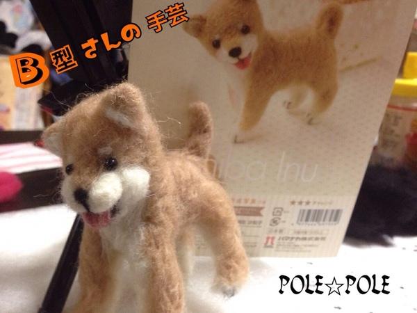 B型さんの手芸 羊毛フェルトの柴犬チャレンジ by.POLE