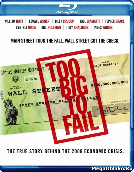 Слишком крут для неудачи / Too Big to Fail (2011/BDRip/HDRip)