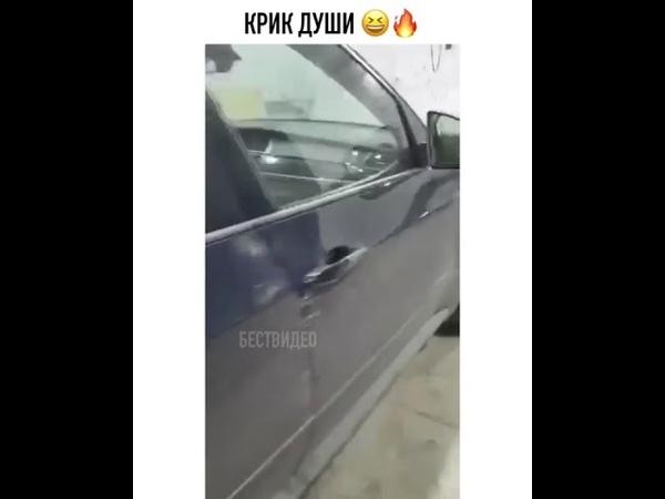 КРИК ДУШИ | BMW ДРОЧЕРЫ | BMW ГОВНО | ПРИКОЛЫ 2018-2019