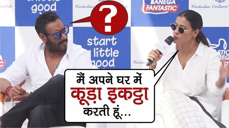 "Ajay Devgn"" Aur Kajol"" Banayenge 'Plastic Ko Fantastic' Start Little Good Campaign"