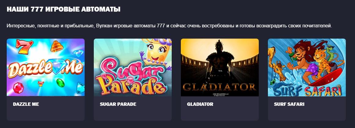 Автоматы онлайн бесплатно без регистрации золото партии