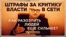Штрафы за критику власти в Сети Как разозлить людей еще сильнее