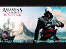 Assasin's Creed IV Black Flag Битва с легендарными кораблями Legendary Ships