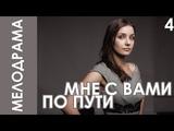 Мне с вами по пути (сериал 2017) смотреть онлайн 1,2,3,4 серия анонс  русская мелодрама новинка
