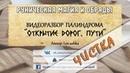 Разбор палиндрома ОТКРЫТИЕ ДОРОГ, ПУТИ