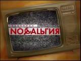 Кирилл Немоляев и бардак-джаз бэнд Нибэнимэ в программе Рожденные в СССР