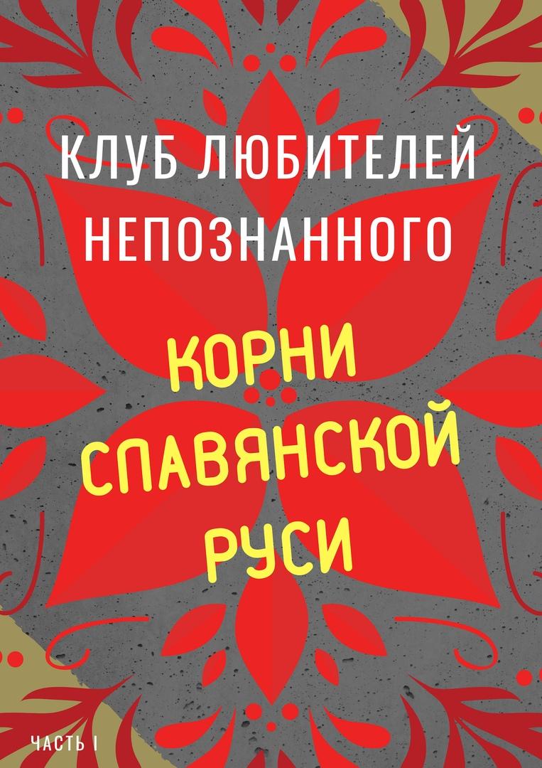 Афиша Тюмень Корни славянской Руси (часть 1) / Город молодых