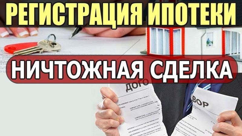 Ипотека в РФ незаконная и ничтожная сделка Виктория Момотова 04 01 2019