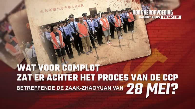 Wat voor complot zat er achter het proces van de CCP betreffende de zaak-Zhaoyuan van 28 Mei