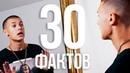 30 ФАКТОВ ОБО МНЕ TIM