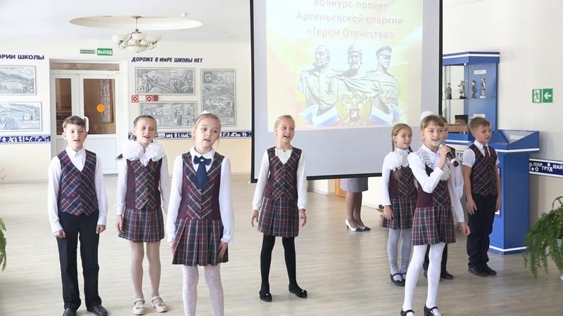Открытие конкурса Герои Отечества в МОБУ СОШ № 10 г.Арсеньева