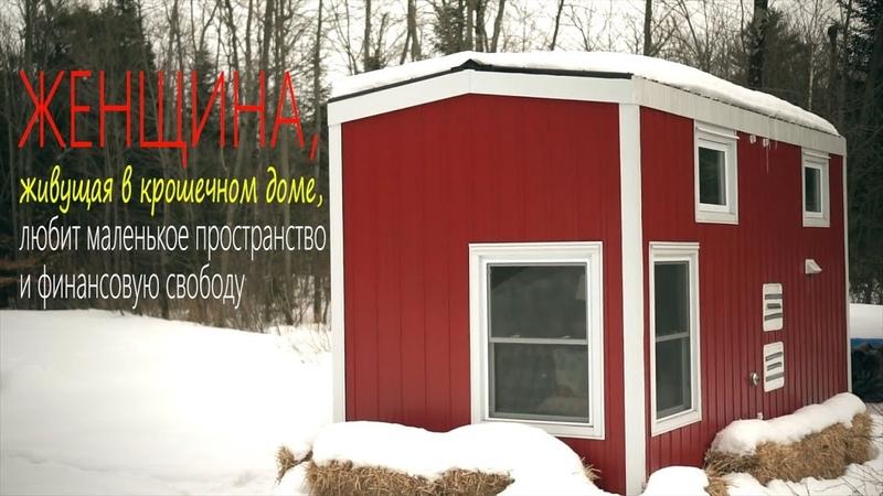 Женщина живущая в крошечном доме любит маленькое пространство и финансовую свободу