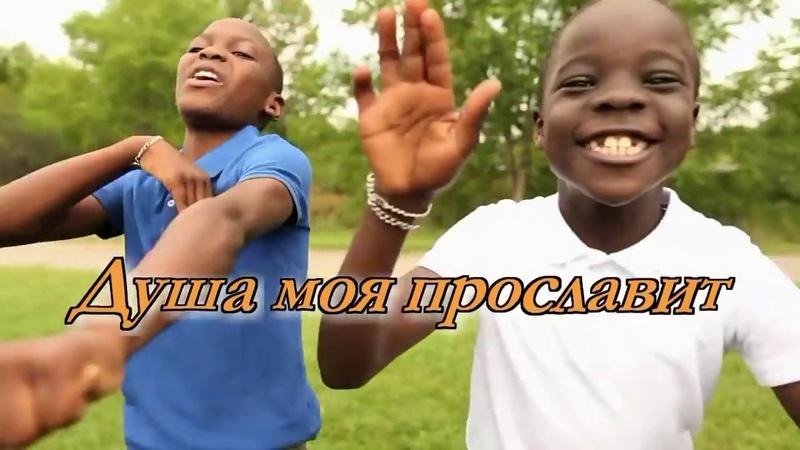 Хвалите Бога во святыне Вадим Ятковский песни прославления