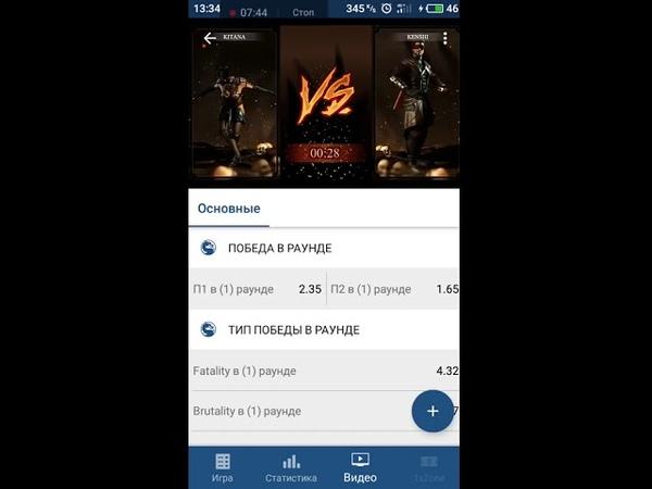 1XBET Рабочая стратегия ставок 95% проход Поднимаем на Mortal Kombat X