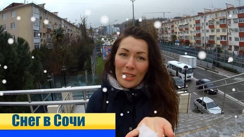 В Сочи выпал снег Предновогоднее настроение