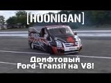 Hoonigan: Дрифтовый бус - Ford Transit на V8 [BMIRussian]