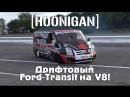 Hoonigan Дрифтовый бус - Ford Transit на V8 BMIRussian
