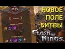 Clash of Kings - Поле битвы ИСТРЕБЛЕНИЕ. Занял 1-е место! Обзор и тактика