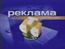 Исправлено Заставка рекламы СТС Москва сезон 2000 2001