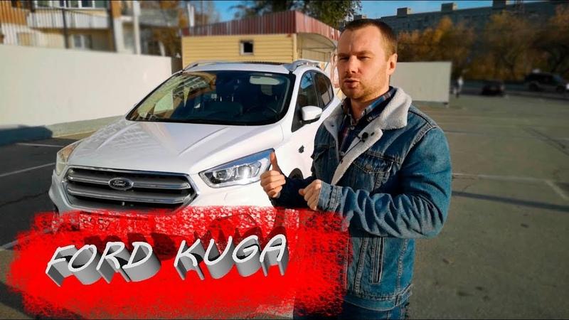 FORD KUGA | Форд Куга 2018