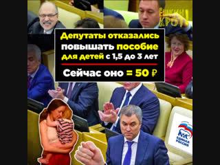 Депутаты отказались повышать пособие на детей до 3-х лет (оно = 50 ₽)