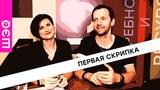 Саша и Полина. Первая скрипка